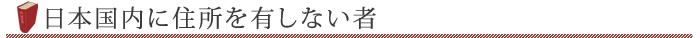 日本国内に住所を有しない者